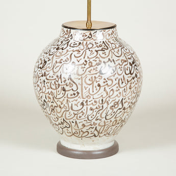 A large ovoid pottery vase decorated with Islamic calligraphy in brown on an off-white ground, 20th century, now wired as a lamp.