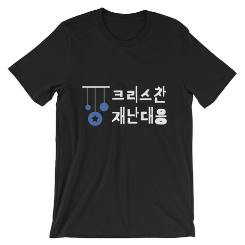 Christian Disaster Response - Korean -Short-Sleeve Unisex T-Shirt