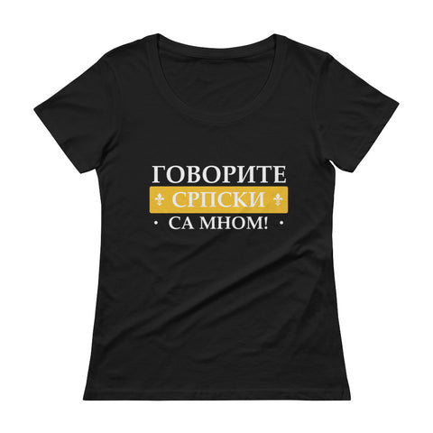 Speak Serbian to me Ladies' Scoopneck T-Shirt