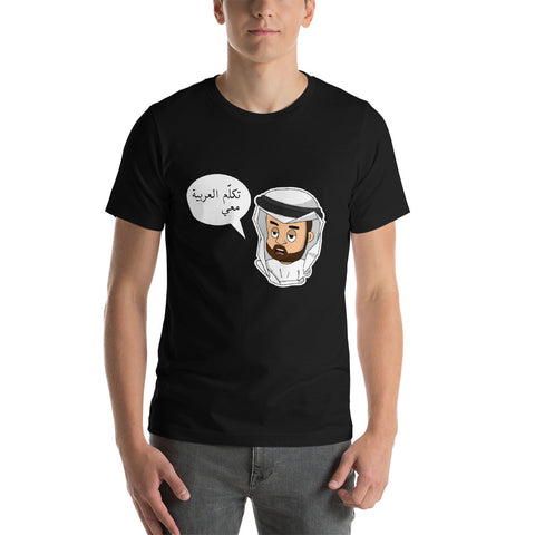 Speak Arabic to me Short-Sleeve Unisex T-Shirt