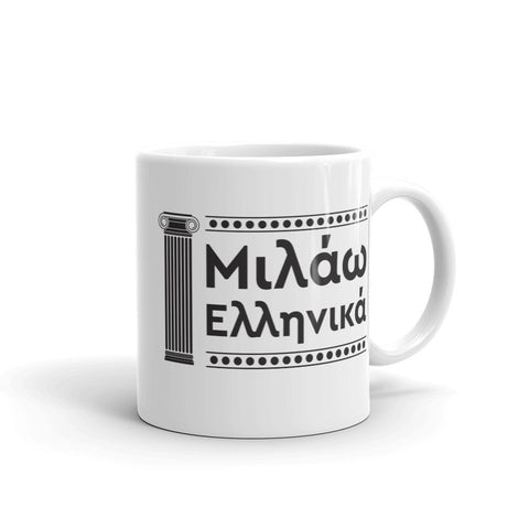 Speak Greek to me - Mug