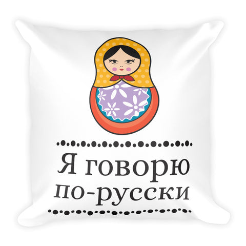 I speak Russian - Square Pillow