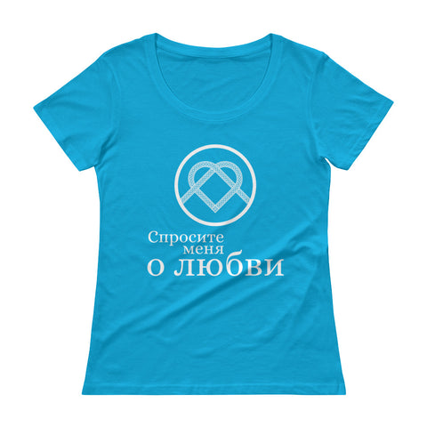 Ask me about Love Russian Ladies' Scoopneck T-Shirt