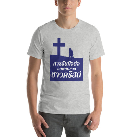 Christian Disaster Response Thai Short-Sleeve Unisex T-Shirt
