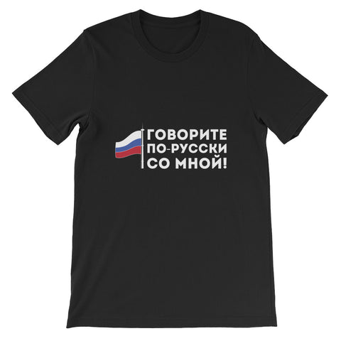 Speak Russian to me - Short-Sleeve T-Shirt