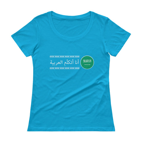 I speak Arabic Ladies' Scoopneck T-Shirt