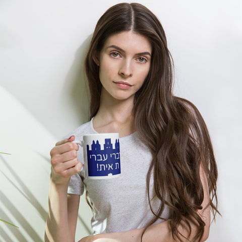 Speak Hebrew with me - Mug