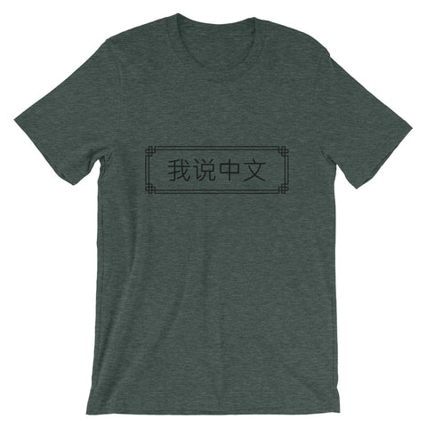 I speak Chinese Short-Sleeve Unisex T-Shirt
