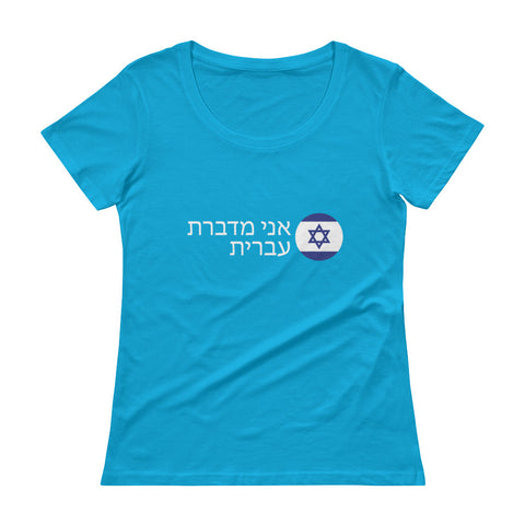 I speak Hebrew - Ladies' Scoopneck T-Shirt