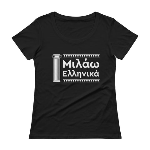 I speak Greek Ladies' Scoopneck T-Shirt