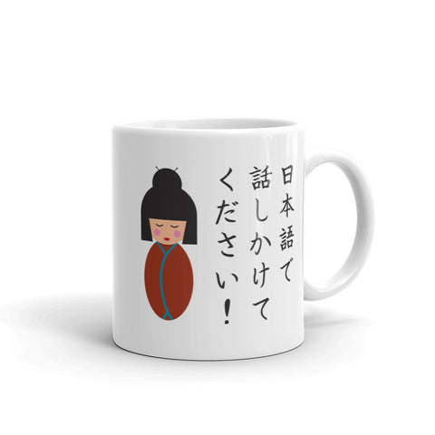 Speak Japanese to me Mug