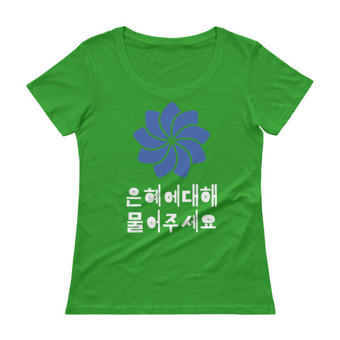 Ask me about Grace - Korean -Ladies' Scoopneck T-Shirt
