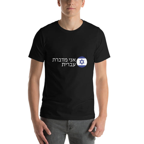 I speak Hebrew - Short-Sleeve Unisex T-Shirt