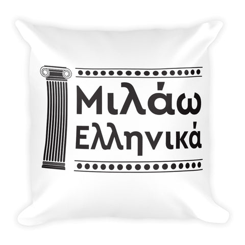 Speak Greek to me - Square Pillow