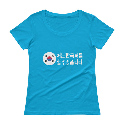I speak Korean - Ladies' Scoopneck T-Shirt