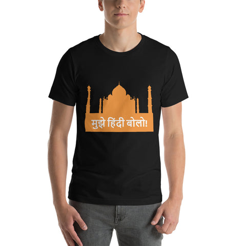 Speak Hindi to me - Short-Sleeve Unisex T-Shirt