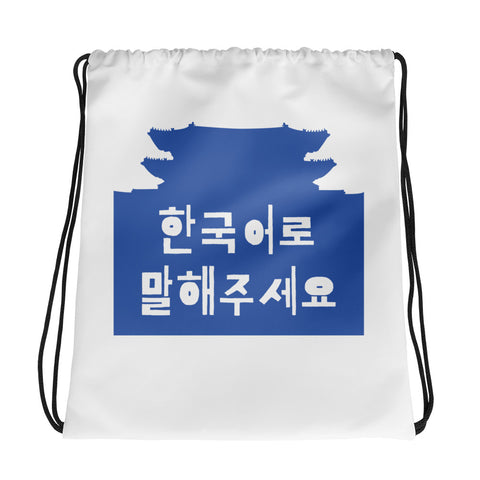 Speak Korean to me - Drawstring bag