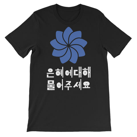 Ask me about Grace - Korean -Short-Sleeve Unisex T-Shirt