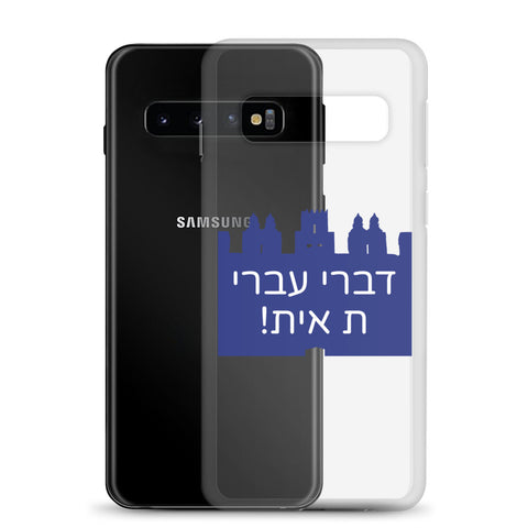 Speak Hebrew with me - Samsung Case