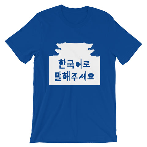 Speak Korean to me - Short-Sleeve Unisex T-Shirt