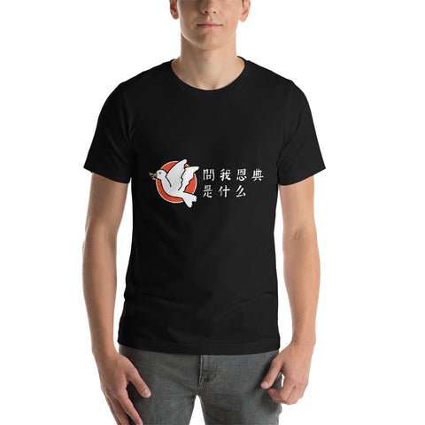 Ask me about Grace Chinese Short-Sleeve Unisex T-Shirt