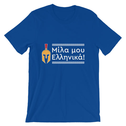 Speak Greek to me - Short-Sleeve T-Shirt