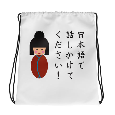 Speak Japanese to me Drawstring bag