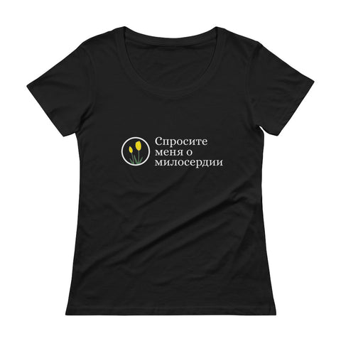 Ask me about Grace Russian Ladies' Scoopneck T-Shirt