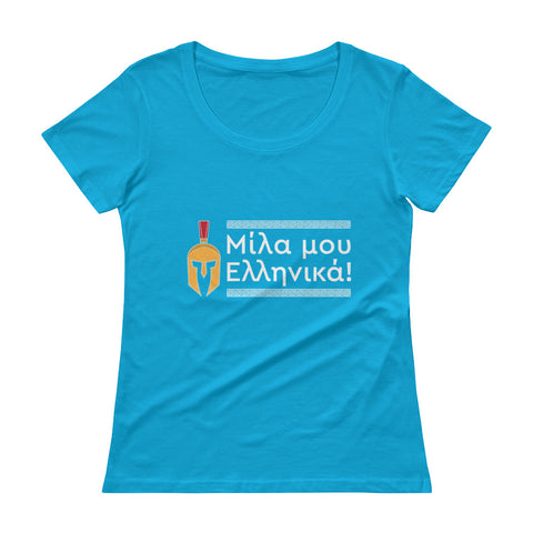 Speak Greek to me Ladies' Scoopneck T-Shirt