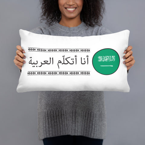 I speak Arabic Pillow