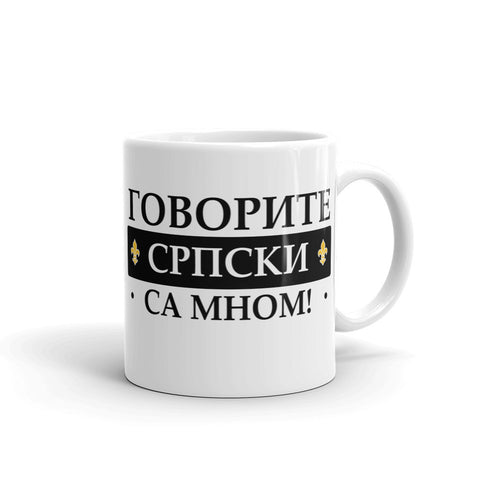 Speak Serbian to me Mug