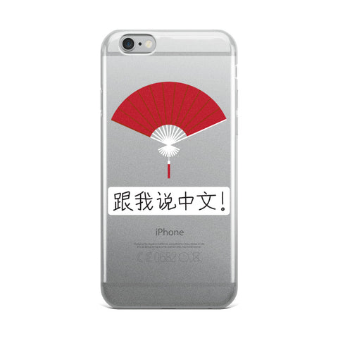 Speak Chinese to me -  iPhone Case