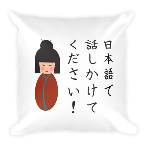 Speak Japanese to me Square Pillow