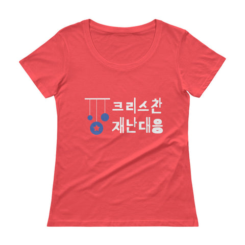 Christian Disaster Response - Korean -Ladies' Scoopneck T-Shirt