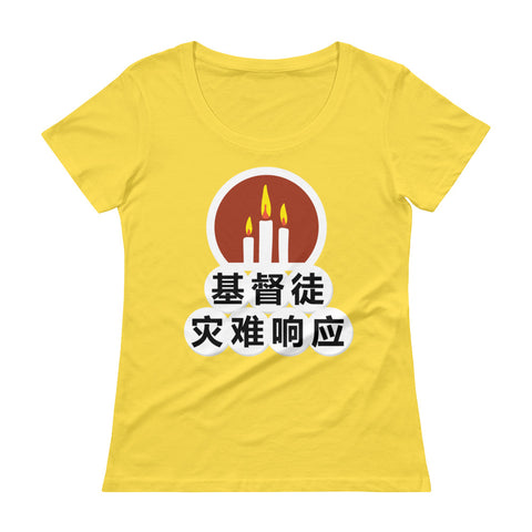 Christian Disaster Response Chinese Ladies' Scoopneck T-Shirt