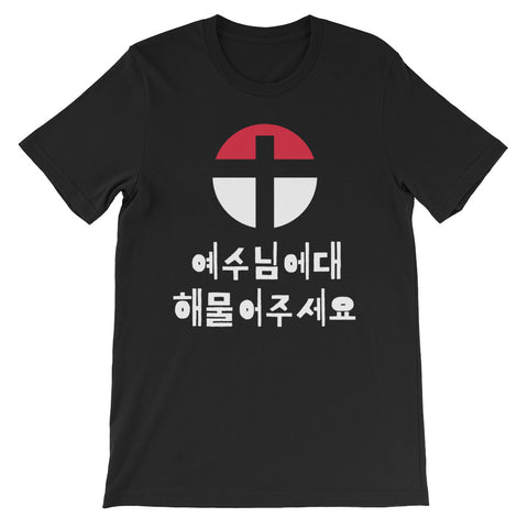 Ask me about Jesus - Korean -Short-Sleeve Unisex T-Shirt