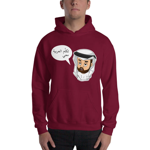Speak Arabic to me Hooded Sweatshirt