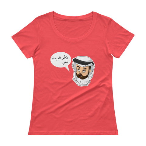Speak Arabic to me Ladies' Scoopneck T-Shirt
