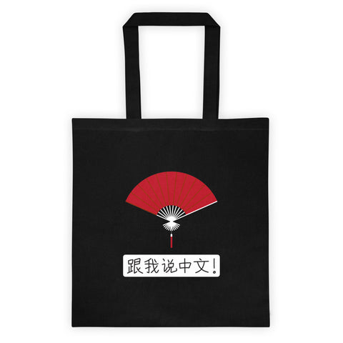 Speak Chinese to me - Tote bag