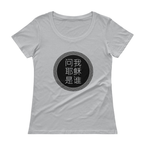 Ask me about Jesus Chinese Ladies' Scoopneck T-Shirt
