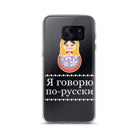 I speak Russian - Samsung Case