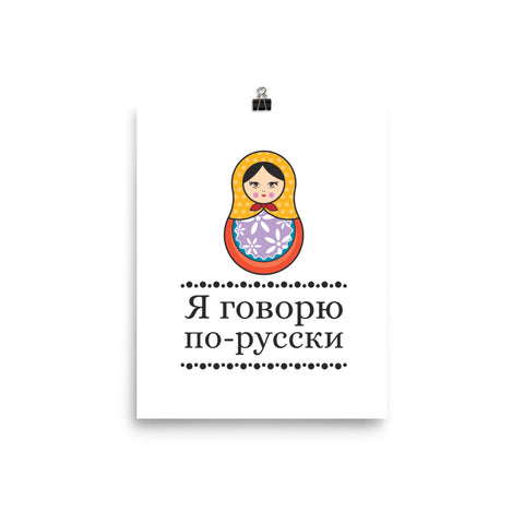 I speak Russian - Poster