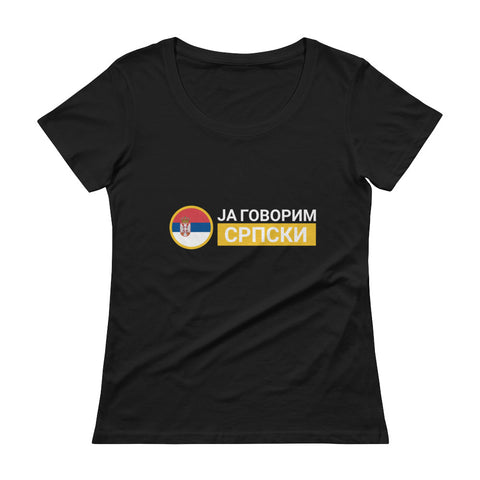 I speak Serbian Ladies' Scoopneck T-Shirt