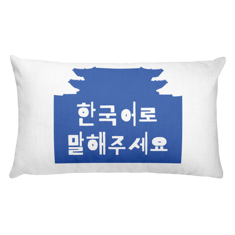 Speak Korean to me - Premium Pillow