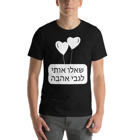 Ask me about Love Hebrew Short-Sleeve Unisex T-Shirt