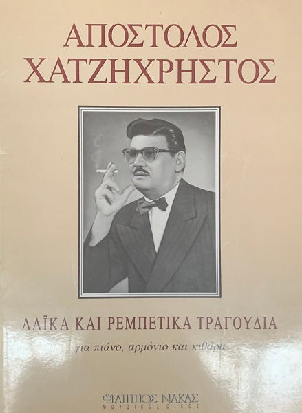 Apostolos Hatzichristos - Rembetika and Traditional Songs for Piano and Guitar