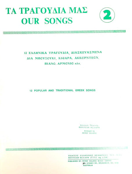 Our Songs Volume 2