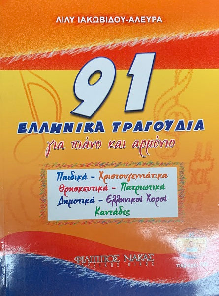 91 Greek Songs for Piano w/cd