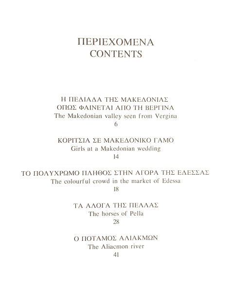 Music Stories of Makedonia / Macedonia for Solo Piano