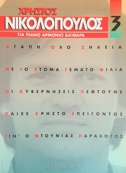Christos Nikolopoulos Piano Volume 3